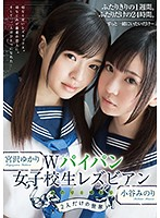 Double Shaved Pussy Schoolgirl Lesbians Minori & Yukari In A World Of Their Own Download