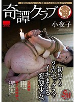 Mysterious Story Club The Abnormal GIRL Who Orgasms Repeatedly During Her First Double Hole Sex (41hodv020925)