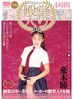 From The Hall Of Fame #5 The Best Of Hitomi Yuki 4 Hours Download