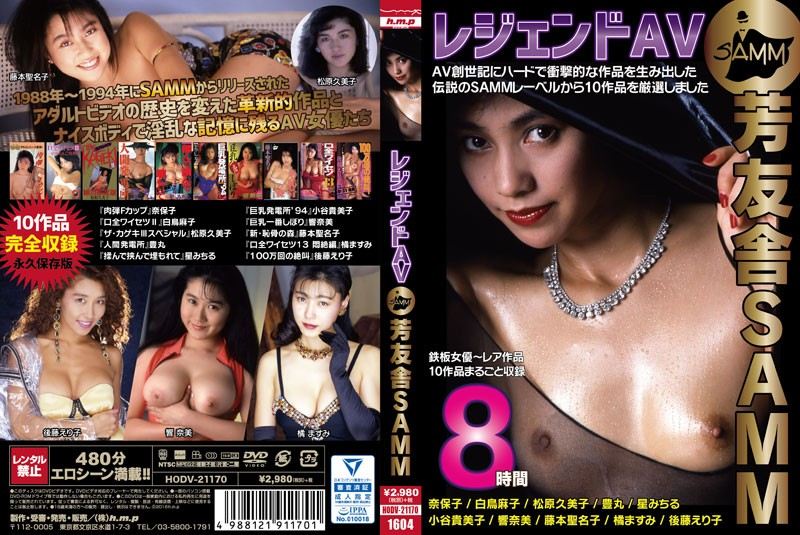 HODV-21170 Legend Adult Video: Hoyusha SAMM