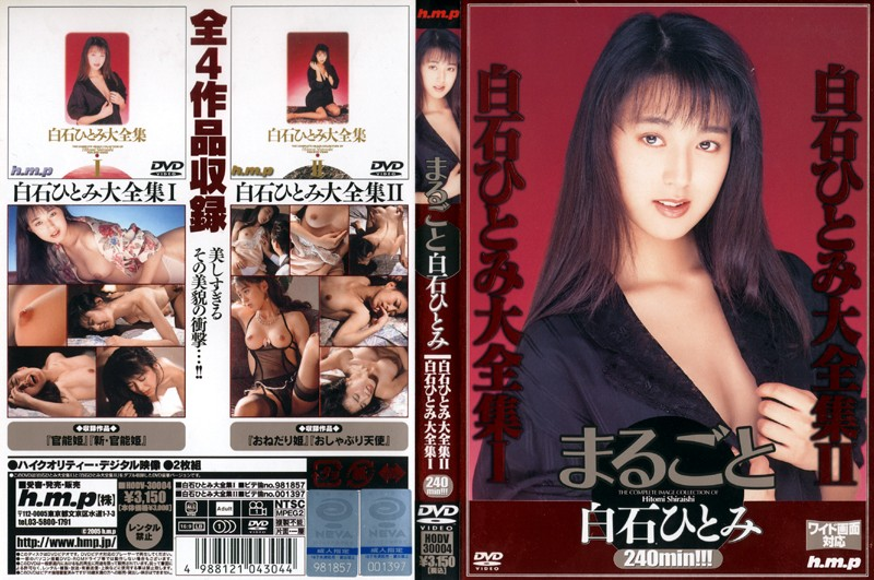 HODV-30004 Full penetration Hitomi Shirai - Hitomi Shirai, Featured Actress, Blowjob, Beautiful Girl, Actress Best Compilation