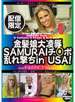 Blonde Girl Gets Brutally Tortured and Rape! SAMURAI Dicks Assault The USA! Download