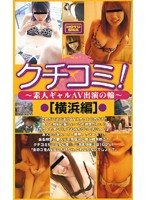 By Word Of Mouth! - Amateur Gal Circle's Porn Appearances- (Yokohama Edition) Download