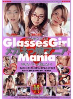 Four-Eyed Girls Mania (41hrdv00409)