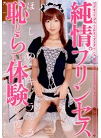Innocent Princess's Harassment Experiment! Kirara Hoshino Download