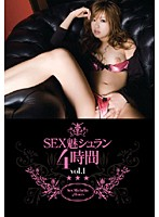 SEX Michelin 4 Hours vol. 1 Download