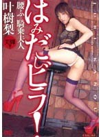 Let It All Hang Out! Hip-Shaking Wife's Cowgirl Fucking (Juri Kano) 下載