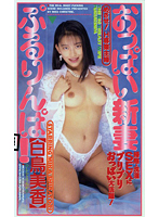 New Brides Bouncing Breasts! Mika Hakucho Download