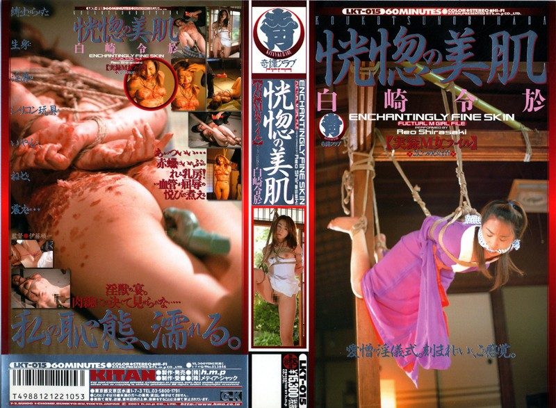 LKT-015 Torturing the Beautiful Skin of Reina Shirasaki