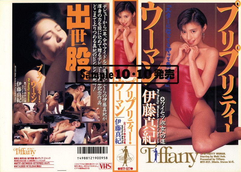 MTF-027 The Bouncy Pretty Woman Maki Ito