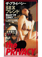The Privacy (Sex Friend) 下載