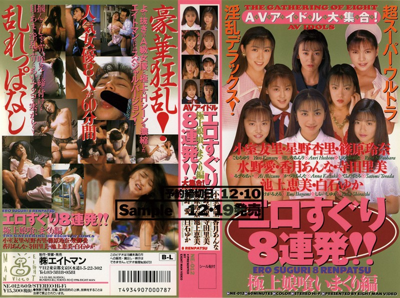 NE-012 Eight Exceptionally Erotic Loads! First Rate Amateurs Devour Edition