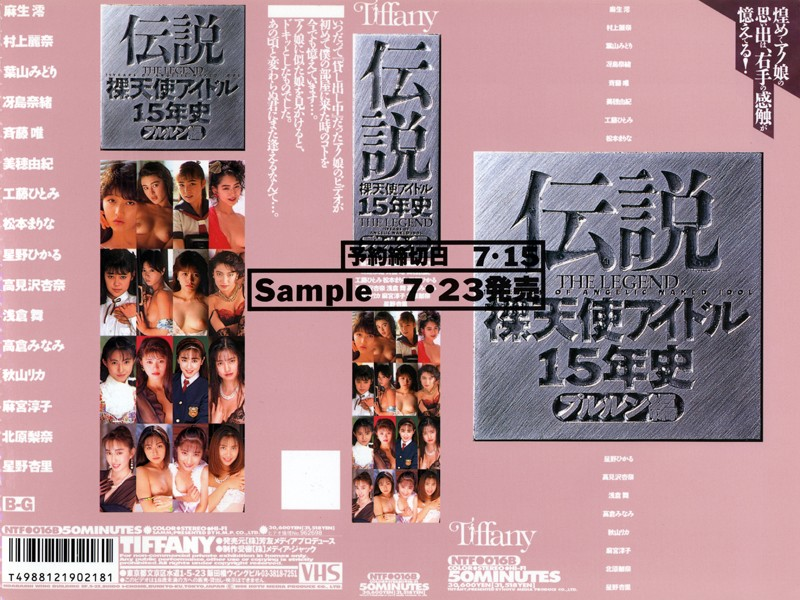 NTF-016B-1 15 Year History of the Legendary Naked Angel Idol Jiggly Edition