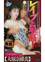 Rape Is The Best! Naomi Ohara Download