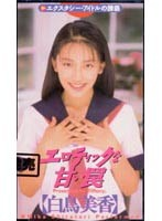 Sweet Erotic Trap Download