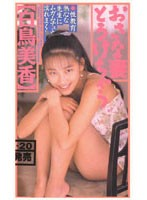 Melting in Naughty Pleasure By Immature Wife Download