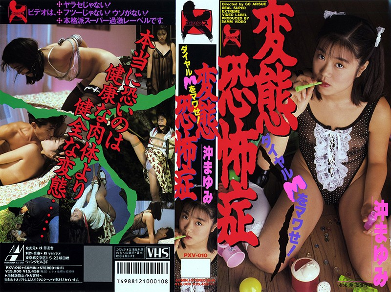 (41pxv00010)[PXV-010] Fear Of Perversion Mayumi Oki Download