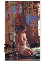 From The Hem Of Her Kimono, The Panting Breaths Of Ecstasy Kimono Rape The Way Of The Wet Pussy Yukie Okura  (41umc00004)