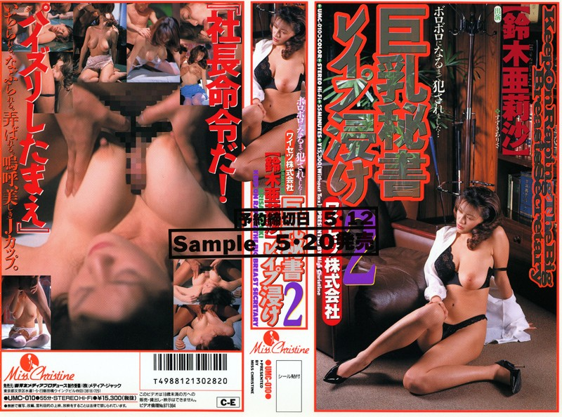 (41umc00010)[UMC-010] Busty Rape-Addicted Secretary 2 Arisa Suzuki Download