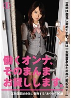 Renting Out Office Girls 1 Download