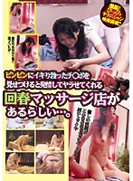 Apparently There's a Massage Parlor Where you Can Fuck the Masseuse If You Show her Your Boner... Download