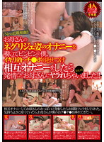 NeoIncest! I Get Rock Hard Seeing My Mom in Negligee Finger Herself: Endless Masturbation and Milfy Mother Rape! vol. 05 Download