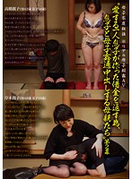 """R18.com: Mother/ Child at Home, The Secret Story * Real Mother/ Son Incest(近親相姦) Adult Videos """"The Mothers Who Allo"""