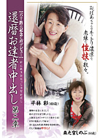 Hale and Hearty Sixty Years Old Creampie Chapter 2 Aya Hirabayashi Miyashinobu Morinaga Download