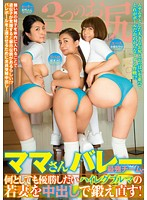 [KAGH-045] The Greatest Mommy Volley Ball Team. Retraining Young Wives In High-Cut Gym Shorts Who Are Desperate To Win The Championship! | JavComb - CombineStreaming