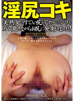 Jacking Him Off With My Ass: Shooting A Load On A Mature Woman's Amazing Butt And Ass Crack. That's A Nice View! 下載