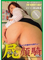 Farting Face Smothering vol. 2 (422mama00003)