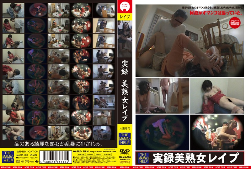 MAMA-080 True Rape Stories Of Beautiful Mature Women