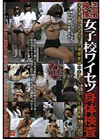 Voyeur's Film: Filthy Physical Examinations At An All-Girl's School Download