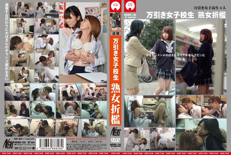 NEWS-132 Hot Shoplifters Fucked School Student. A Mature Woman's Scolding.