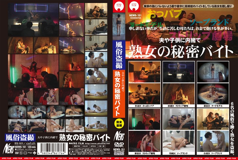 NEWS-151 Sex Club Voyeur. A Mature Woman Secretly Works Part Time Without Telling Her Husband And Kids