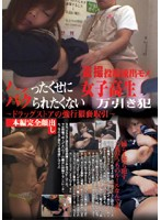 She Took Something, Now We'll Take Something From Her: High School Girl Pickpocket Download