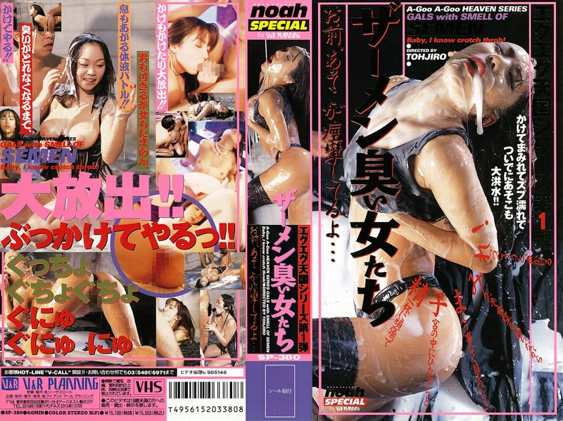 SP-380 Cum-Loving Sluts Get Absolutely Soaked in Jizz in a Massive Orgy!