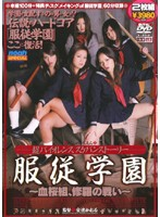 Ultra Violent Bad Girls Story Submission Academy - The Bloody Cherry Blossoms Class A Bloody Battle - Download
