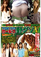 Amateur Pickup Toilet the Extra Episode: TOKYO Girls' Outdoor Pooping 5 下載