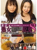 Running With the Amateur Pickup Toilet - Side Story - Mature Tokyo Women Pooping 8 Download