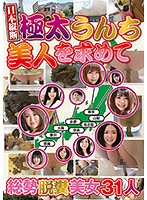 Cutting Across Japan Searching For The Most Ultra Thick Shits By Beautiful Women A 31 Beautiful Women Strong Pooping Collective Download