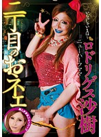 Queen From District #2 - Transsexual Mama - Saki Rodriguez 下載