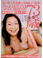 This Beautiful Mature Woman Is Still Glowing And Blooming! Reiko Shirasaki (Pseudonym) Now is the best ! 73 Year Old Woman Download