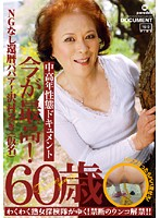 NG:No Limits 60yr Old Mature Woman Miki Sawamura: I Feel Great! Download