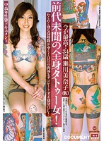 Whole-Body Tattoo Girl! Minako Segawa (Name Changed): Now is the best ! 34 Years Old Download