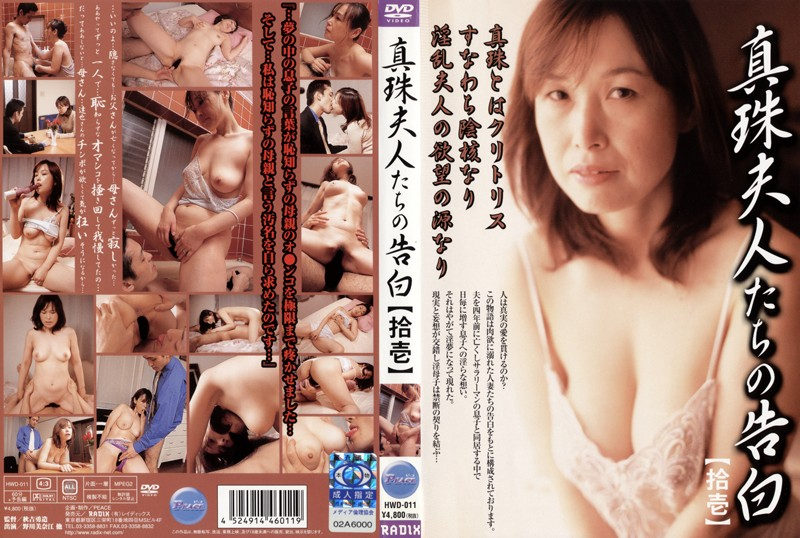 HWD-011 Confessions From Mrs. Pearl 11 Minae Nogawa