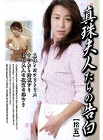 Confessions From Mrs. Pearl 15 Hidemi Ogawa Download