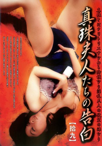 HWD-019 Confessions From Mrs. Pearl 19 Kaori Ihara