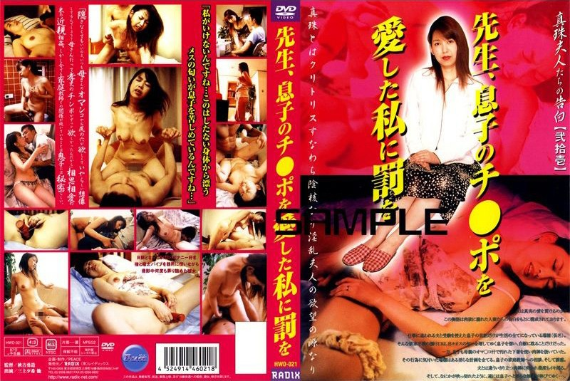 HWD-021 Confessions of a Pearl Wife Part 21 Teacher Please Punish Me For Loving My Son's Cock Yuki Mikami