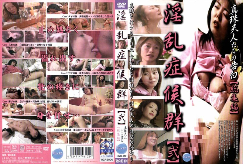 HWD-102 Confessions of a Pearl Wife [Highlights] 2